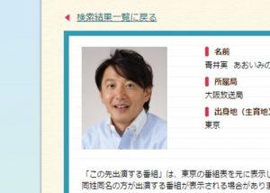 NHKアナウンサー・青井実