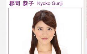 日本テレビアナウンサー・郡司恭子