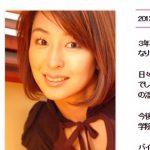 テレビ朝日・上山千穂アナ、遂に結婚!夫は弁護士?