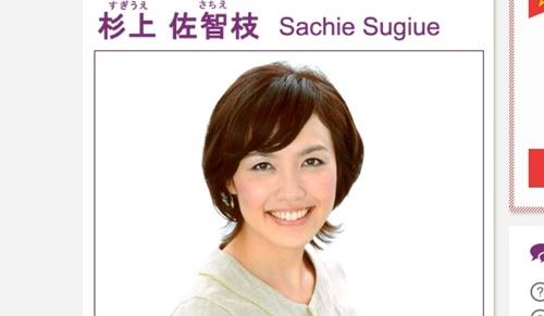 日本テレビアナウンサー・杉上佐智枝
