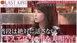 宇垣美里アナが出演したTBS深夜番組「ラストキス~最後にキスするデート~」