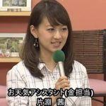 テレビ東京アナウンサー・片淵茜