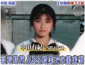 中田有紀の高校時代