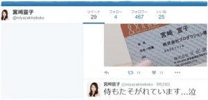 フォロワー数が伸び悩む宮崎宣子のツイッターアカウント