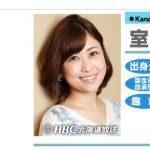 HBC北海道放送アナウンサー・室谷香菜子