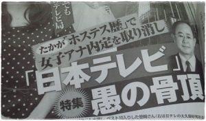 週刊現代が報じた笹崎里菜の内定取り消し騒動