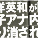 笹崎里菜の内定取り消しを報じた記事