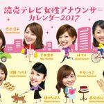 2017年度、読売テレビ女子アナカレンダー