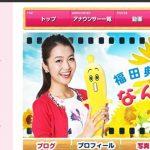 モヤさま卒業!テレビ東京・福田典子アナがRKBを退社した理由とは?