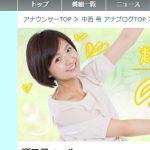 広島ホームテレビ・中西希アナ