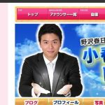 テレビ東京アナウンサー・野沢春日