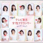 2017年テレビ東京女子アナカレンダー