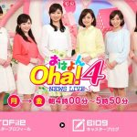 「Oha!4 NEWS LIVE(おはよん)」出演アナウンサー&キャスター一覧