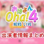 日本テレビ「Oha!4 NEWS LIVE(おはよん)」アナウンサー&キャスター出演者一覧