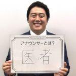 日本テレビ・安村直樹アナ
