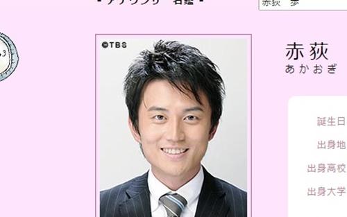 TBSアナウンサー・赤荻歩