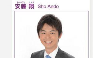 日本テレビアナウンサー・安藤翔