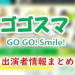 CBC「ゴゴスマ~GOGO!Smile!~」MC・女子アナ&レギュラー出演者情報