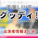 フジテレビ「直撃LIVE グッディ!」司会者&アナウンサー出演者一覧