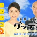 フジテレビ「直撃LIVE グッディ!」司会者&アナウンサー&出演者一覧