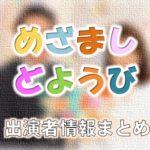 「めざましどようび」出演アナウンサー&キャスター一覧