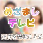 フジテレビ「めざましテレビ」MC・アナウンサーレギュラー出演者情報