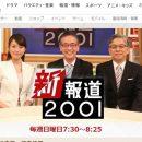 「新報道2001」に出演するアナウンサーの一覧