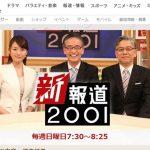 フジテレビ系「新報道2001」
