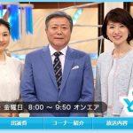 フジテレビ系「情報プレゼンター とくダネ!」