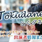 フジテレビ「とくダネ!」司会・アナウンサー出演者一覧