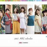 HBC北海道放送「2017年版・女子アナカレンダー」
