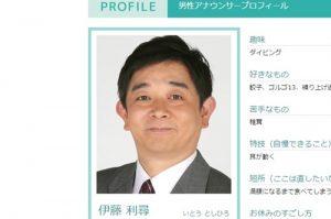 フジテレビアナウンサー・伊藤利尋(アミーゴ伊藤)