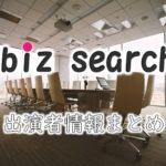 日本テレビ「biz search」出演アナウンサー一覧