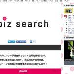 日本テレビ「biz search」