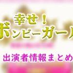 日本テレビ「幸せ!ボンビーガール」レギュラー&女子アナ出演者一覧