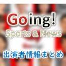 日本テレビ「Going!Sports&News」MC&レギュラー出演者一覧