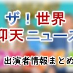 日本テレビ「ザ!世界仰天ニュース」MC&女子アナ出演者一覧