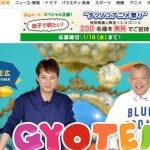日本テレビ系「ザ!世界仰天ニュース」