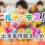 日本テレビ「ヒルナンデス! 」MC・アシスタント・レギュラー出演者情報