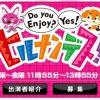 日本テレビ系「ヒルナンデス!」