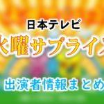 日本テレビ「火曜サプライズ」MC&アナウンサー出演者一覧