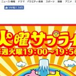 日本テレビ系「火曜サプライズ」