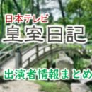 日本テレビ「皇室日記」出演アナウンサー一覧