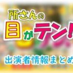 日本テレビ「所さんの目がテン!」司会・女子アナ&レギュラー出演者一覧