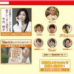 日本テレビ系「所さんの目がテン!」