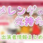 日本テレビ系「メレンゲの気持ち」