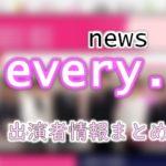 日本テレビ「news every.」キャスター&アナウンサー&リポーター出演者情報