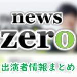 日本テレビ「news zero」キャスター&アナウンサー出演者一覧
