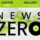 「news zero」出演キャスター&アナウンサー一覧