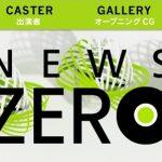 日本テレビ系「NEWS ZERO」